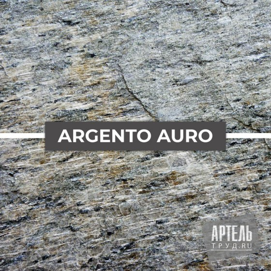 Каменный шпон Slate Lite Argento auro